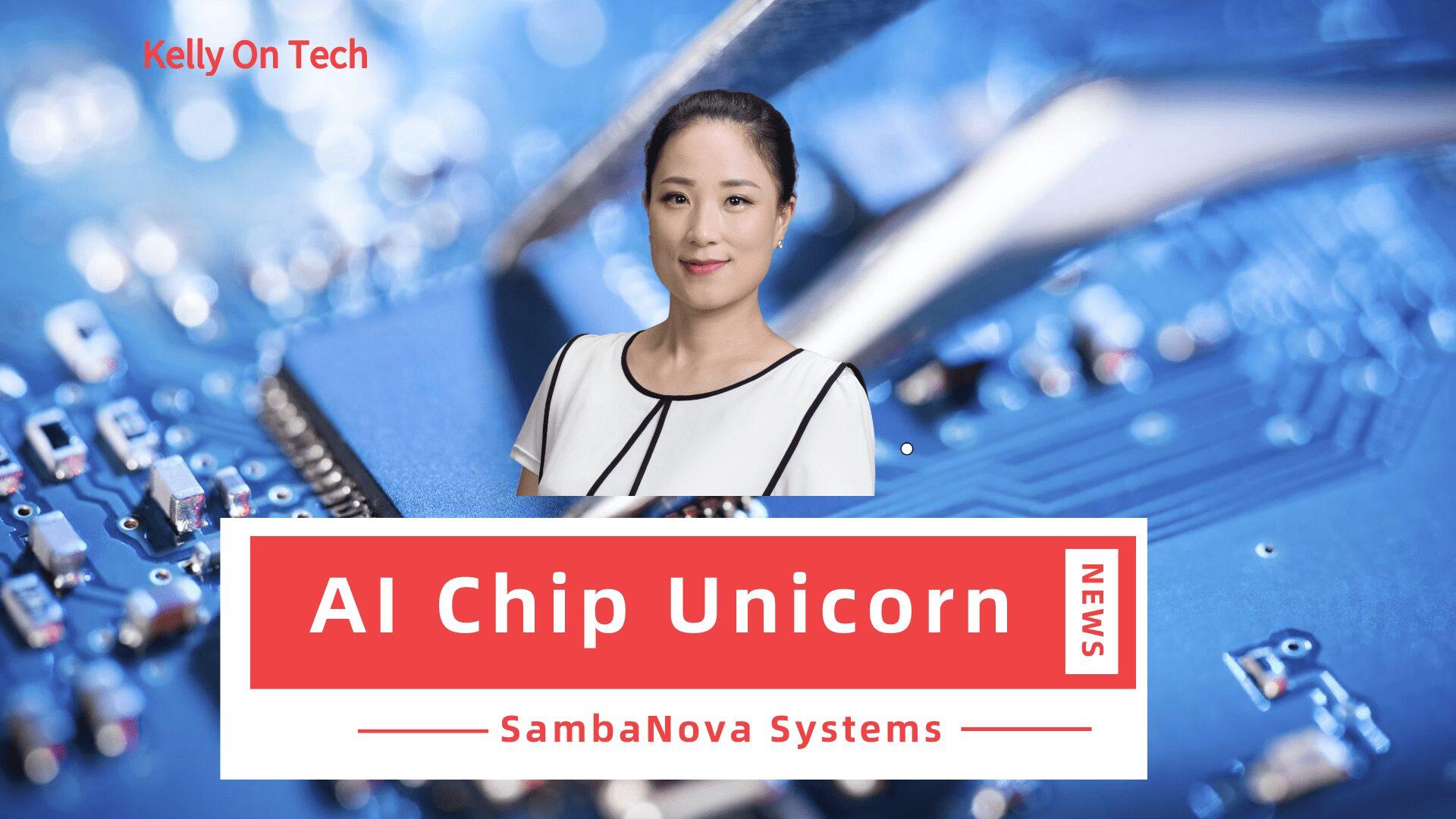SambaNova Systems AI chip unicorn_KellyOnTech